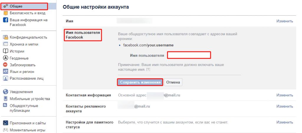 Указать имя пользователя
